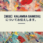 【解説】Kalamba Games社についてお伝えします。