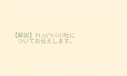 【解説】Play'n GO社についてお伝えします。