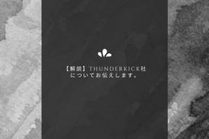 【解説】Thunderkick社についてお伝えします。
