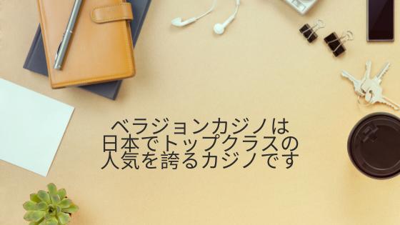ベラジョンカジノは日本でトップクラスの人気を誇るカジノです