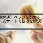 【問題解決】ベラジョンカジノの公式サイトで悩みを解決
