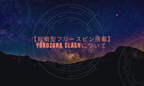 【対戦型フリースピン搭載】Yokozuna Clashについて