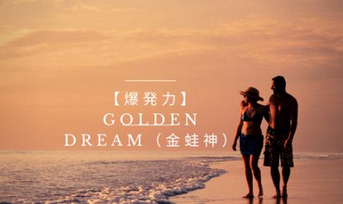【爆発力】Golden Dream(金蛙神)