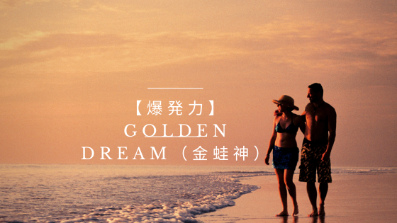 【爆発力】Golden Dream(金蛙神)