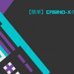 【簡単】Casino-xの登録方法