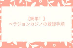 【簡単!】ベラジョンカジノの登録手順