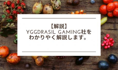 【解説】 Yggdrasil Gaming社を わかりやく解説します。