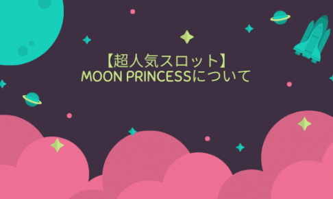 【超人気スロット】 Moon Princessについて