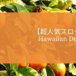 【超人気スロット】Hawaiian Dream