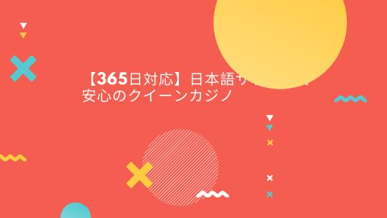 【365日対応】日本語サポートで安心のクイーンカジノ