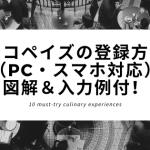 エコペイズの登録方法(PC・スマホ対応)図解&入力例付!