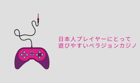 日本人プレイヤーにとって遊びやすいベラジョンカジノ