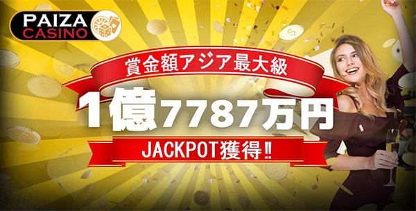 PAIZA CASINOでアジア最大級となる「177,875,092.00円」のジャックポット